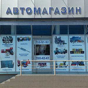 Автомагазины Сестрорецка