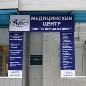 Медицинские центры Сестрорецка