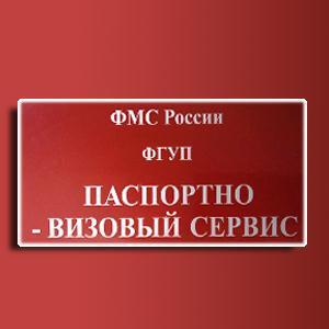 Паспортно-визовые службы Сестрорецка