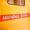 Аварийные службы в Сестрорецке