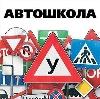 Автошколы в Сестрорецке
