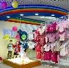 Детские магазины в Сестрорецке