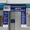 Медицинские центры в Сестрорецке