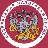 Налоговые инспекции, службы в Сестрорецке
