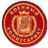 Военкоматы, комиссариаты в Сестрорецке