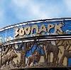 Зоопарки в Сестрорецке